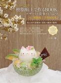 樹脂黏土手作BOOK:黏土的可愛變身!甜點x鹹食x動物