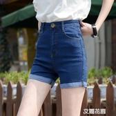 短褲女夏2019新款夏季款牛仔短褲女夏薄韓版高腰捲邊大碼百搭『艾麗花園』
