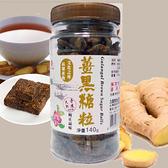 九龍齋薑黑糖粒140g/罐