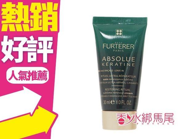 ReneFurterer 萊法耶 極緻賦活角蛋白修護乳 30mL 免沖洗護髮◐香水綁馬尾◐