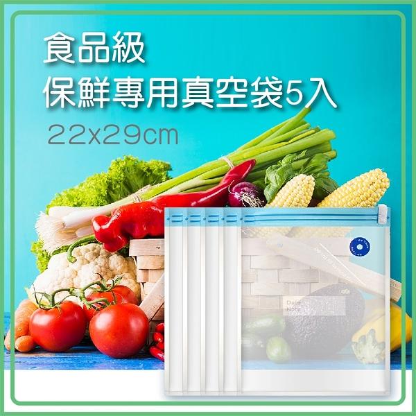 好舖・好物➸食品級真空袋 22x29cm 保鮮專用真空袋5入 食物保鮮 省空間 收納 衣物收納 壓縮 真空機