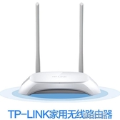 路由器 TP-LINK無線路由器 300M無線WIFI高端家用路由器穿墻王 暖心生活館