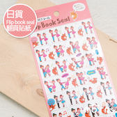【日貨Flip book seal翻頁貼紙(粉-雙人舞)】Norns 女孩 男孩 手帳 行事曆 裝飾貼紙
