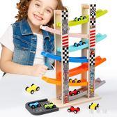 益智趣味軌道滑道滑行車 滑翔車玩具男孩兒童小汽車寶寶1-2-3兩歲 BT11711『優童屋』