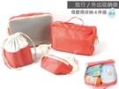 【LC0016】4件組防水母嬰旅行收納/洗漱/化妝包/行李整理袋/玩具收納袋/寶寶尿布袋/濕物袋