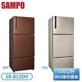 [SAMPO 聲寶]530公升 三門極致節能變頻系列-香檳銀(Y6) / 琥珀棕(R9) SR-B53DV