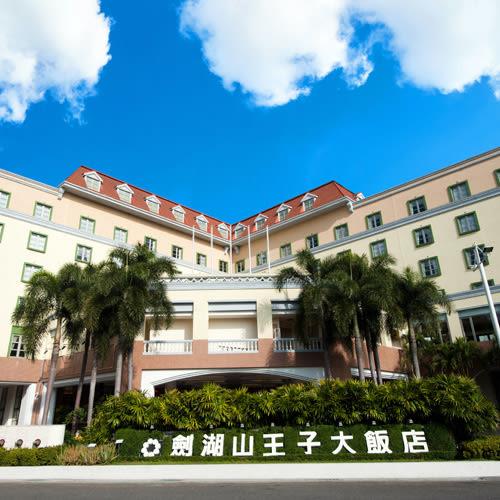 連假春遊 劍湖山王子大飯店,一泊二食或玩樂任選