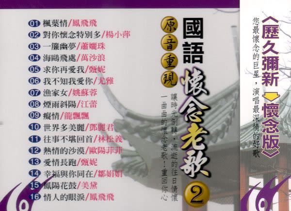 原音重現 國語懷念老歌 第2輯 CD (購潮8)