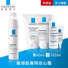 理膚寶水  多容安極效舒緩修護精華乳(安心霜)清爽型40ml 買1送4組 舒緩保濕