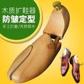 擴撐器  實木撐鞋器男女擴鞋器鞋撐子高跟皮鞋擴大器定型防皺通用可調鞋楦 享購