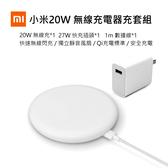 【現貨】小米20W 無線充電器套裝組 27W快充插頭+type C 數據 Qi充電標準 無線充電盤