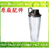 《原廠配件》Vita-Mix Vitamix S30 維他美仕 輕饗型 全食物調理機 專用隨身杯 隨行杯 ( 0.6L容杯 )