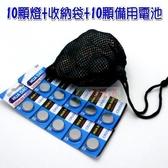 【南紡購物中心】營繩燈 掛繩燈(一袋10入+電池)