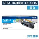 原廠碳粉匣 BROTHER 藍色 TN-451C /適用 Brother HL-L8360CDW/MFC-L8900CDW