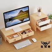 電腦支架顯示器屏增高架底座鍵盤置物整理桌面收納盒【古怪舍】