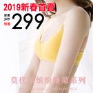 【W18】高CP值日系莫代爾棉無鋼圈舒適型內衣 三角運動內衣(2色可選/S-XL)