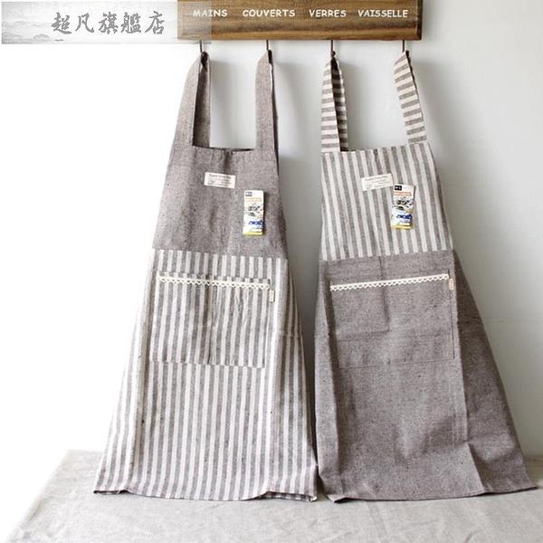 日式拼接條紋背帶布藝簡約棉麻廚房防油咖啡店工作服店服文藝圍裙-10週年慶