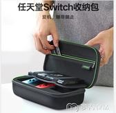 保護套綠聯Switch收納包任天堂nintendo配件ns保護包塞爾達NX交換機麥吉良品
