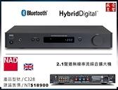 『盛昱音響』英國 NAD 數位/類比兩綜合擴大機 C328 ~ 迎家公司貨