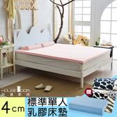 House Door 大和抗菌表布 4cm乳膠床墊全配組-單人3尺甜美粉