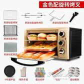 烤箱KWS1530X-H7R烤箱家用烘焙多功能全自動電烤箱30升 果果輕時尚 NMS 220v