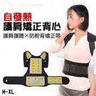 【7915】二合一自發熱護肩矯正背心 馬甲 護腰 防駝背 矯正帶(M-XL)