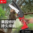 電鋸 電鏈鋸充電式電鋸家用小型手持戶外伐木鋸鋰電樹木果園修枝電動鋸