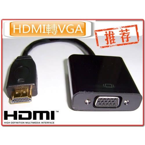i-wiz HDMI 轉 VGA 影像轉換線 PC-6