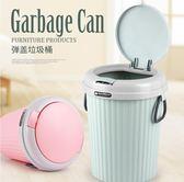 垃圾桶 家用客廳廚房衛生間彈蓋垃圾桶創意歐式有蓋垃圾筒大號收納桶 歐萊爾藝術館