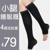 舒壓塑腿200丹尼小腿睡眠襪【no97911】