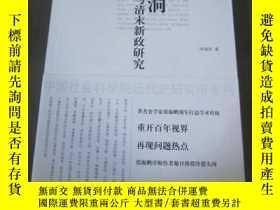 二手書博民逛書店罕見張之洞與清末新政研究Y23960 李西珠 上海書店 出版20
