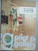 【書寶二手書T2/設計_NIM】女設計師-她們的工作空間、創意和夢想_游韻馨, 矢崎順子
