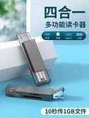 讀卡器多合一萬能usb3.0高速U盤tpyec適用于安卓蘋果sd內存tf卡手機電腦 初色家居館