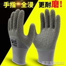 勞保手套 橙果勞保手套浸膠加厚耐磨工作防護發泡手套防水防滑工人工地乾活 【快速出貨】