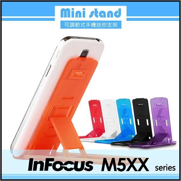 ◆Mini stand 可調節式手機迷你支架/手機架/鴻海 InFocus M510/M511/M518/M510T/M530/M535/M550