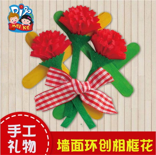 meike美可教師節相框花 送給媽媽幼兒園兒童手工材料製作益智熱賣(隨機出貨)─預購CH5128