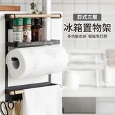 【尊爵家】日式磁吸式冰箱置物架 廚房架 保鮮膜架 衛生紙架 側壁置物架白色