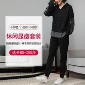 【新年鉅惠】胖妹妹仙女大碼女裝2018春裝新款兩件套微胖減齡洋氣胖MM套裝顯瘦