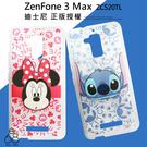 ASUS ZenFone3 Max ZC520TL 迪士尼 透明 手機殼 手機套 背景彩繪 史迪奇米奇米妮 卡通 保護殼