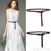 腰帶 女士細腰帶真皮簡約百搭韓國裝飾皮帶時尚黑色配連衣裙子毛衣襯衫 歐歐