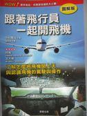 【書寶二手書T1/科學_YDI】跟著飛行員一起開飛機(圖解版)_中村寬治