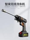 洗車神器不插電24V無線洗車機高壓水槍家用便攜式充電鋰電池12V泵 樂活生活館
