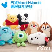 【日貨Mocchi-Mocchi細緻絨毛娃娃】Norns 迪士尼玩偶 抱枕靠墊 米奇維尼小豬奇蒂毛怪熊抱哥 禮物