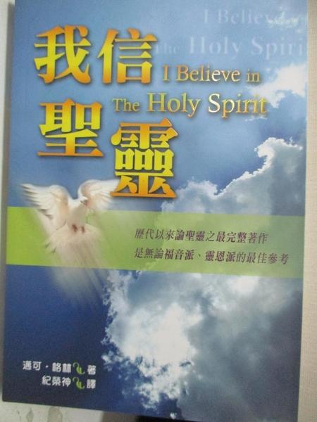【書寶二手書T1/宗教_AV1】我信聖靈? I Believe in The Holy Spirit_邁可.格林