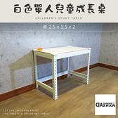 空間特工》兒童成長單人桌 白色 75x45x60cm 電腦桌 兒童書桌 角鋼 筆電桌 免螺絲角鋼CFW2515