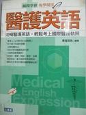 【書寶二手書T5/語言學習_HNB】醫護英語_韋達宮姝_附光碟