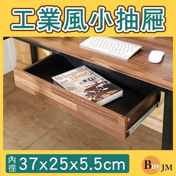 工業風 復古風《百嘉美》工業風黑色鐵腳桌子專用的抽屜(大小抽屜含滑軌五金零件)