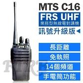 ◤超長距離!免執照!訊號升級◢【MTS】C16 FRS UHF 訊號升級版 業務型無線電對講機C-16