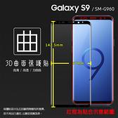 ▼SAMSUNG 三星 Galaxy S9 SM-G960F 3D 滿版 熱彎電鍍膜 曲面 軟性 PET軟膜 曲面膜 亮面保護貼 保護膜