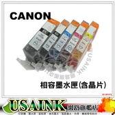 USAINK☆CANON PGI-770XL+CLI-771XL 高容量相容墨水匣 任選10盒  適用:MG5770/MG6870/MG7770/771XL/770XL/771XL